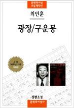 [중고] 광장 / 구운몽
