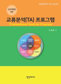 (심성개발을 위한) 교류분석(TA) 프로그램 : 초급과정 (TA 101 course) 10판