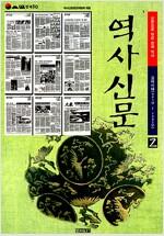 역사신문 2