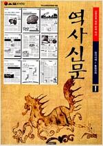 역사신문 1