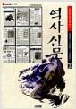 [중고] 역사신문 3