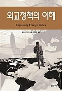 외교정책의 이해