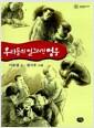 [중고] 우리들의 일그러진 영웅