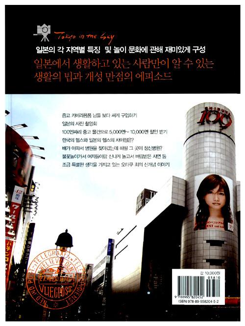 도쿄에서 하늘을 보다 : 오타구 최의 구석구석 일본 생활기