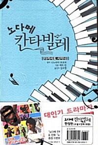 노다메 칸타빌레 (단행본 18권 + 소설책 + 지퍼백)