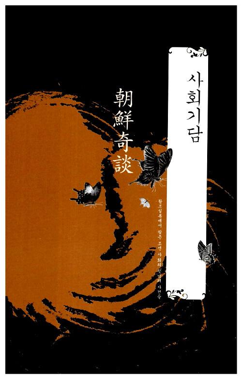 조선기담 : 왕조실록에서 찾은 조선 사회의 뜻밖의 사건들
