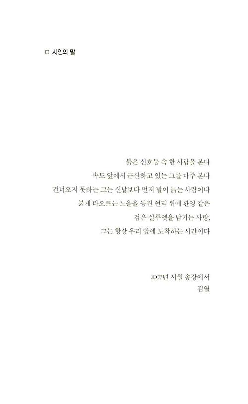 여수의 잠 : 김열 시집