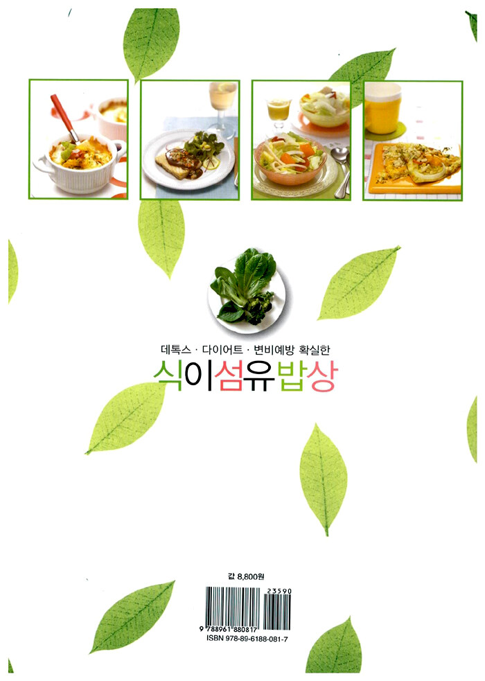 (데톡스·다이어트·변비예방 확실한)식이섬유밥상