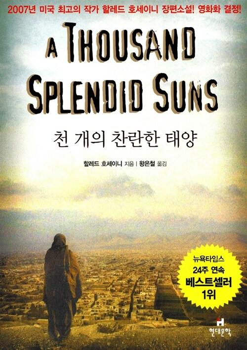 [중고] 천 개의 찬란한 태양
