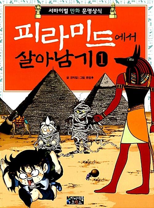 피라미드에서 살아남기 1
