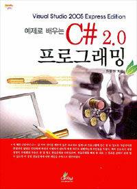 (예제로 배우는) C# 2.0 프로그래밍 : Visual studio 2005 express edition
