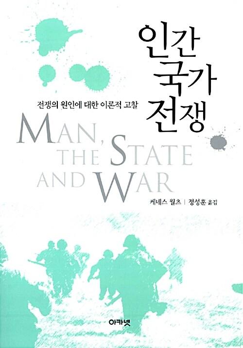 인간 국가 전쟁