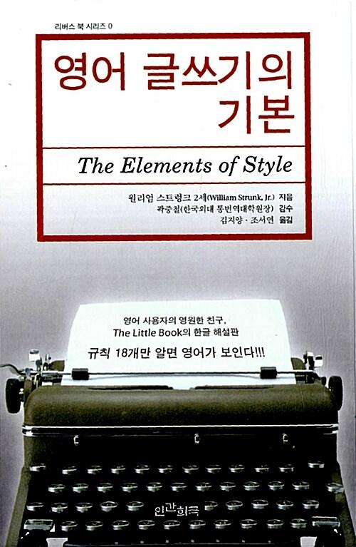 영어 글쓰기의 기본