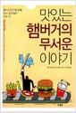 [중고] 맛있는 햄버거의 무서운 이야기