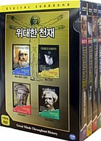 위대한 천재 4종 박스세트 (4disc)