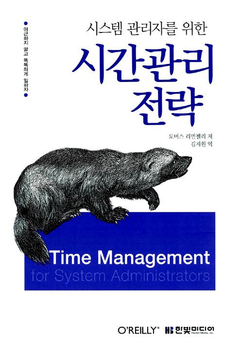 (시스템 관리자를 위한) 시간관리 전략