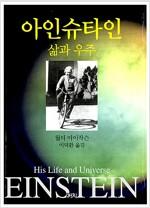 아인슈타인 삶과 우주