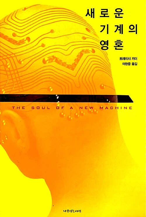 새로운 기계의 영혼