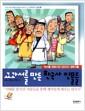 [중고] 교과서를 만든 한국사 인물들