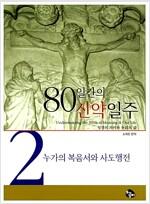 [중고] 누가의 복음서와 사도행전