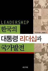 한국의 대통령 리더십과 국가발전