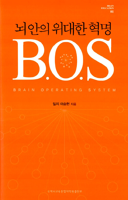 (뇌 안의 위대한 혁명) B.O.S.