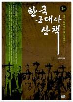 한국 근대사 산책 1권