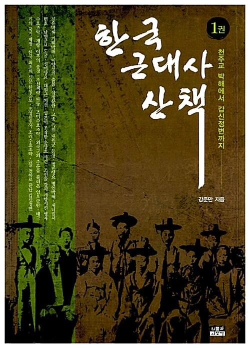 [중고] 한국 근대사 산책 1권