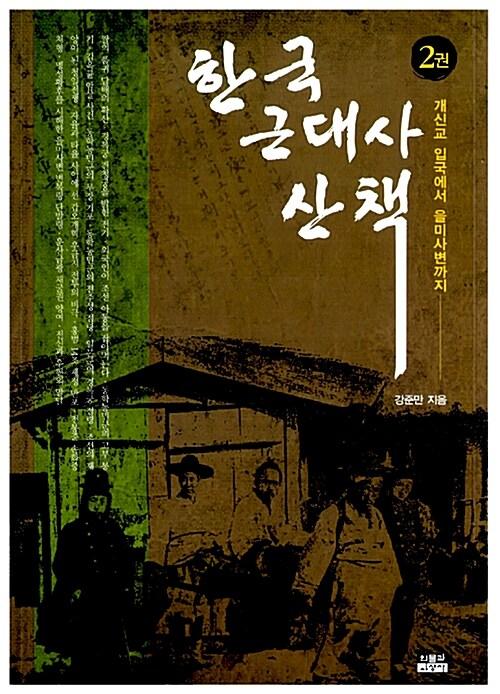 한국 근대사 산책 2권