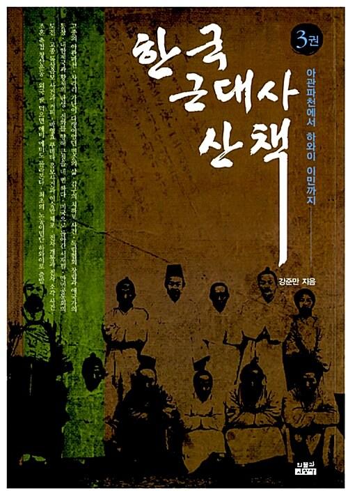 [중고] 한국 근대사 산책 3권