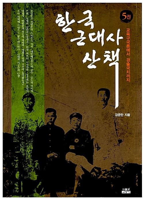 [중고] 한국 근대사 산책 5권