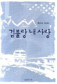 검불랑 내 사랑 : 홍도숙 에세이