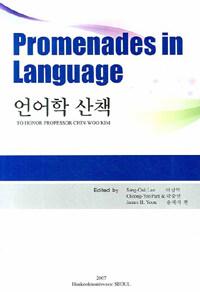 언어학 산책