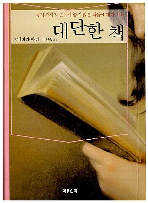 대단한 책