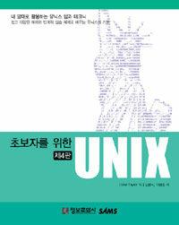 (초보자를 위한)UNIX