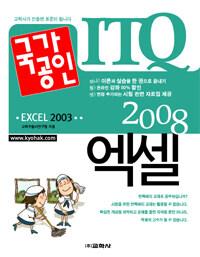 (국가공인 ITQ 2008) 엑셀 : Excel 2003