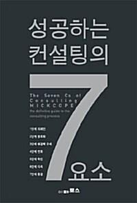성공하는 컨설팅의 7요소