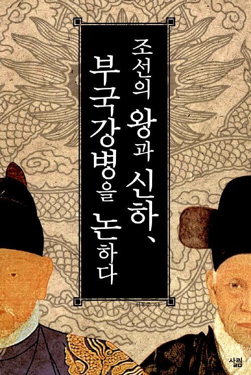 조선의 왕과 신하, 부국강병을 논하다