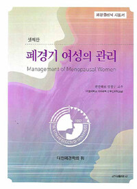 폐경기 여성의 관리 3판