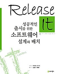 Release It: 성공적인 출시를 위한 소프트웨어 설계와 배치