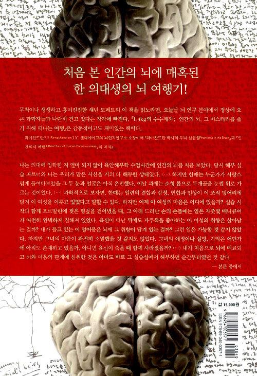 1.4kg의 수수께끼 : 인간의 뇌, 그 미스터리를 풀기 위해 떠나는 여행
