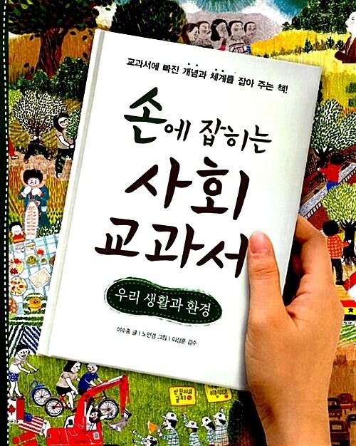 손에 잡히는 사회 교과서 01 - 우리 생활과 환경