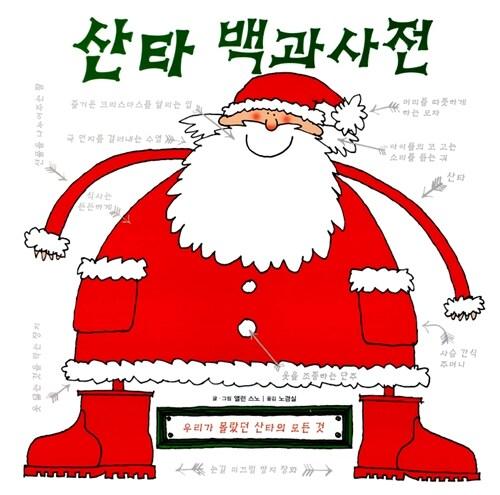 산타 백과 사전