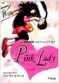 [중고] Pink Lady 핑크레이디 1