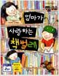[중고] 엄마가 사랑하는 책벌레