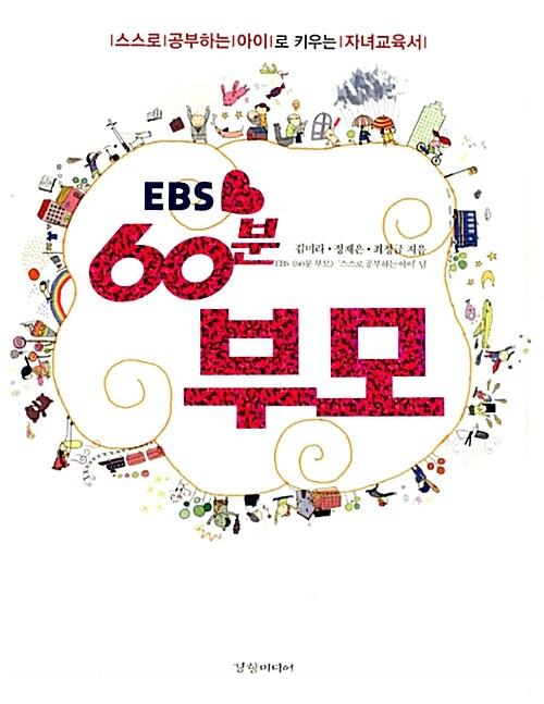 EBS 60분 부모