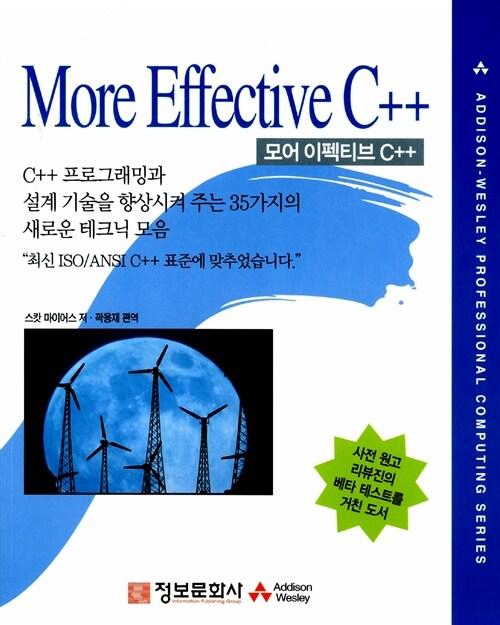More Effective C++