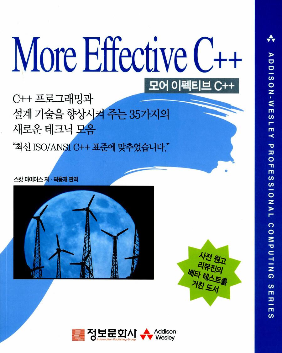 모어 이펙티브 C++ : C++ 프로그래밍과 설계 기술을 향상시켜 주는 35가지의 새로운 테크닉 모음
