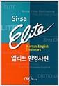 [중고] 시사 엘리트 한영사전