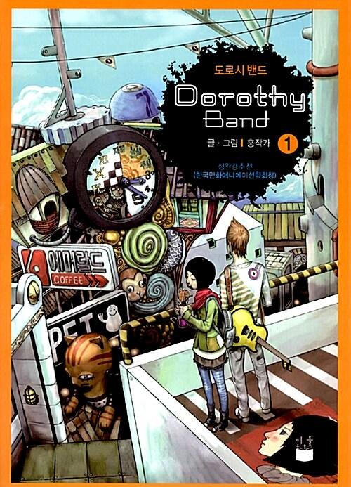 도로시 밴드 Dorothy Band 1